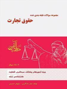 مجموعه سوالات طبقه بندی شده حقوق تجارت نویسنده نیلوفر حسینی