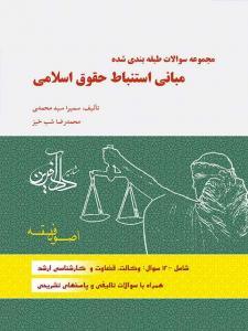 مجموعه سوالات طبقه بندی شده مبانی استنباط حقوق اسلامی سید محمدی