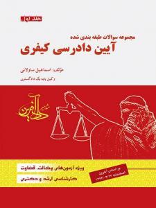 مجموعه سوالات طبقه بندی شده آیین دادرسی کیفری جلد اول اسماعیل ساولانی