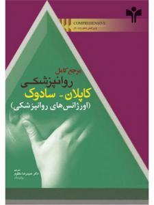مرجع کامل روانپزشکی کاپلان و سادوک اورژانس های روانپزشکی