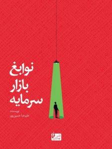 نوابغ بازار سرمایه نویسنده علیرضا حسین پور نشر چالش