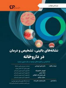 نشانه های بالینی تشخیص و درمان در داروخانه ترجمه رامین ابریشمی