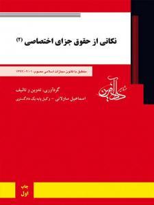 نکاتی از حقوق جزای اختصاصی 2 اسماعیل ساولانی