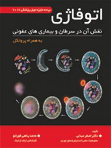 اتوفاژی نویسنده اصغرعبدلی انتشارات حیدری