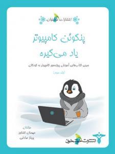 پنگوئن کامپیوتر یاد میگیرد خوشخوان