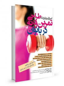 اصول فیزیولوژیک طراحی تمرین وزنه در بانوان مهرداد فتحی انتشارات حتمی