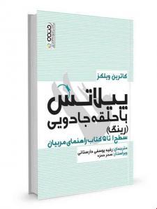پیلاتس با حلقه جادویی رقیه یوسفی دارستانی انتشارات حتمی