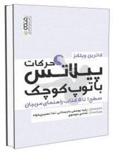 حرکات پیلاتس با توپ کوچک رقیه یوسفی دارستانی انتشارات حتمی