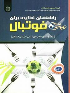 راهنمای غذایی برای فوتبال مجتبی تقوی انتشارات حتمی