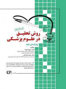 روش تحقیق در علوم پزشکی نویسنده سهیلا کوشا انتشارات اطمینان