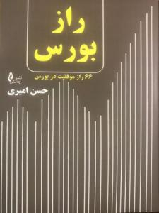 راز بورس نویسنده حسن امیری انتشارات چالش