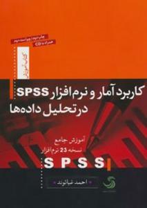 کتاب کاربرد آمار و نرم افزار اس.پی.اس.اس در تحلیل داده ها احمد غیاثوند ناشر تیسا