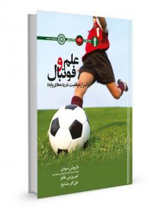 علم و فوتبال امیر وزینی طاهر انتشارات حتمی