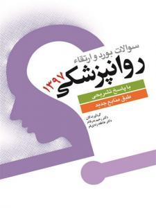 سوالات بورد و ارتقا و روانپزشکی نویسنده رحیم بدرفام