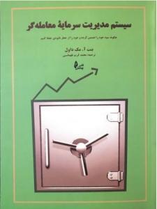 سیستم مدیریت سرمایه معامله گر مترجم محمد امین طهماسبی نشر چالش