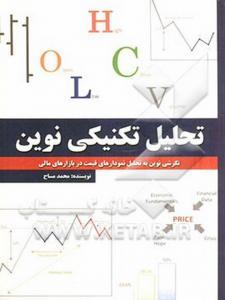 تحلیل تکنیکی نوین محمد مساح انتشارات چالش