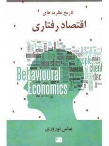 تاریخ نظریه های اقتصاد رفتاری عباس نوروزی انتشارات چالش