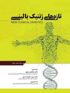 تازه های ژنتیک بالینی مترجم ابوالفضل موفق انتشارات اطمینان