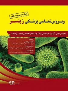 ویروس شناسی پزشکی زینسر مترجم امیر قائمی انتشارات اطمینان