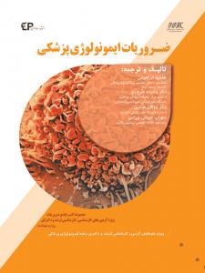 ضروریات ایمونولوژی پزشکی طاهره ابراهیمی انتشارات اطمینان