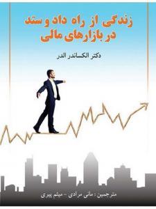 زندگی از راه داد و ستد در بازارهای مالی مترجم مانی مرادی نشر چالش
