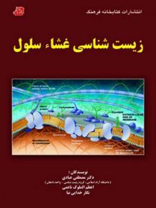 کتاب زیست شناسی غشاء سلول عبادی کتابخانه فرهنگ