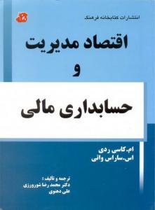 اقتصاد مدیریت و حسابداری مالی کتابخانه فرهنگ