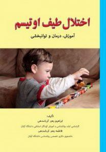 اختلال طیف اوتیسم آموزش، درمان و توانبخشی تألیف ابراهیم رهبرکرباسدهی