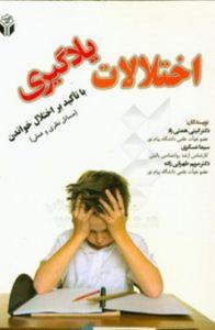 اختلالات يادگيري (با تأكيد بر اختلال خواندن، مسائل نظري و عملي) تالیف گيتي همتي راد