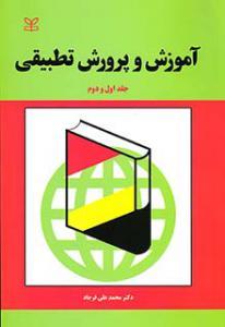 آموزش و پرورش تطبیقی محمد علی فرجاد رشد