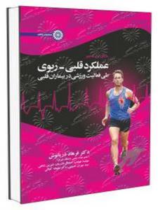 عملکرد قلبی ریوی طی فعالیت ورزشی در بیماران قلبی دریانوش انتشارات حتمی