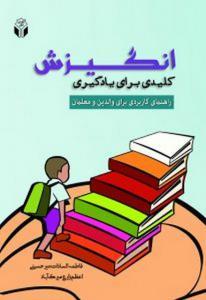 انگیزش کلیدی برای یادگیری تالیف فاطمه السادات میرحسینی