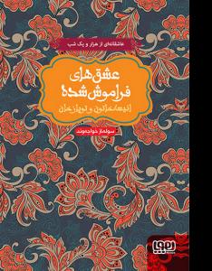 انیسه خاتون و توپاز خان (از مجموعهی عشقهای فراموششده) نویسنده سولماز خواجهوند