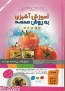 آموزش آشپزی به روش محمد ناشر آثار