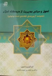 اصول و مبانی مدیریت از دیدگاه اسلام  کتابخانه فرهنگ