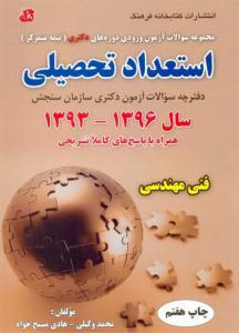 استعداد تحصیلی فنی مهندسی محمد وکیلی کتابخانه فرهنگ