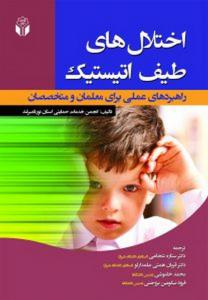 اختلالهای طیف اتیستیک(راهبردهای عملی برای معلمان و متخصصان) ترجمه ستاره شجاعی
