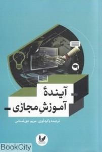 کتاب آینده آموزش مجازی مریم حق شناس ناشر آثار