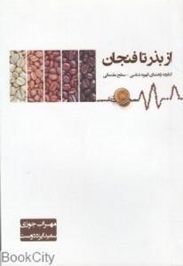 از بذر تا فنجان کتابچه راهنمای قهوه شناسی سطح مقدماتی ناشرفرهنگ ایلیا
