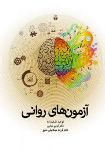 آزمونهای روانی تالیف توحید اشرفزاده