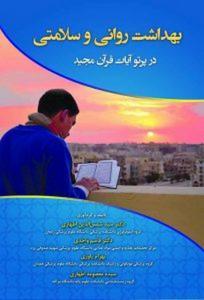 بهداشت روانی و سلامتی در پرتو آیات قرآن مجيد تالیف سید شمس الدین اطهاری