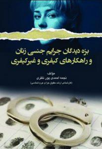 بزه دیدگان جرایم جنسی زنان و راهکارهای کیفری وغیرکیفری تالیف نجمه احمدی پور نظری