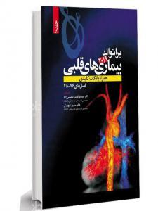 برانوالد 2019 بیماری های قلبی جلد 10 انتشارات حیدری