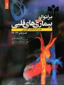 برانوالد 2019 بیماری های قلبی جلد 11 انتشارات حیدری