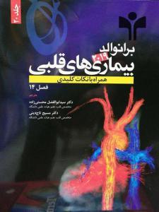 برانوالد 2019 بیماری های قلبی جلد 20 انتشارات حیدری