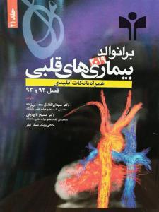 برانوالد 2019 بیماری های قلبی جلد 21 انتشارات حیدری