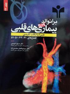 برانوالد 2019 بیماری های قلبی جلد 22 انتشارات حیدری