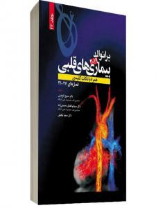 برانوالد 2019 بیماری های قلبی جلد 23 انتشارات حیدری