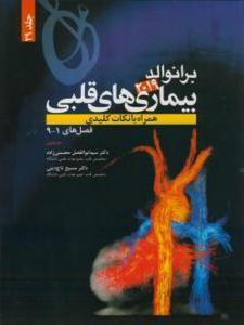 برانوالد 2019 بیماری های قلبی جلد 29 انتشارات حیدری