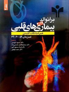 برانوالد 2019 بیماری های قلبی جلد 3 انتشارات حیدری
